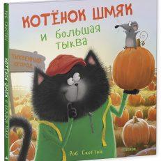 Котенок Шмяк и большая тыква (Роб Скоттон)