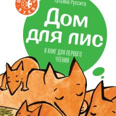 Дом для лис (8 книг для первого чтения) (Руссита Татьяна)