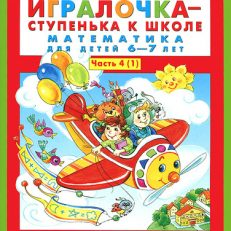 Игралочка - ступенька к школе. Математика для детей 6-7 лет. В 2-х книгах. Часть 4 (1) (Петерсон Л. Г.)