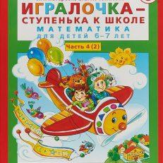 Игралочка - ступенька к школе. Математика для детей 6-7 лет. В 2-х книгах. Часть 4 (2) (Петерсон Л. Г.)
