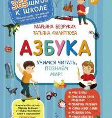 Азбука. Учимся читать,познаём мир! (Безруких, Филиппова)