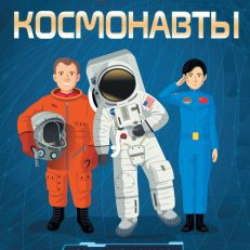 Космонавты (С. Рейд)