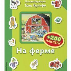 На ферме (+ 200 наклеек) (Вульф Тони)